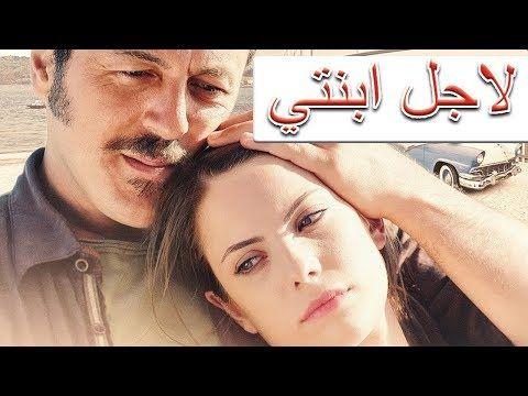 الفيلم التركي الجديد لاجل ابنتي مترجم للعربية بجودة عالية Youtube Baseball Cards