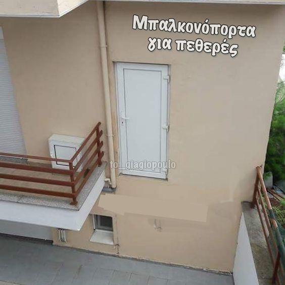 Εξώπορτα για πεθερές | to_giagiopoulo