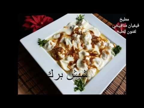 طريقة الشيش برك ولاأرووووع الوصفة كاملة بصندوق الوصف Youtube Food Fatafeat Waffles