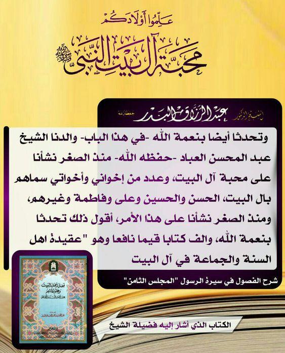 عل موا أولادكم محب ة آل بيت النبي ﷺ Lily Lis