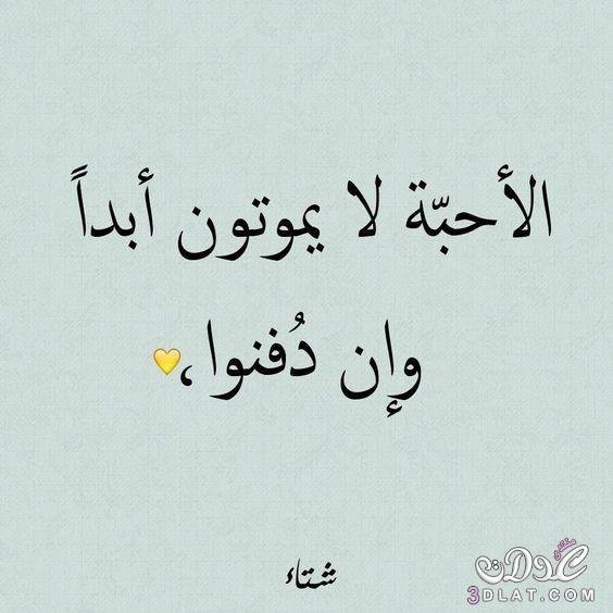 اجمل ادعيه للمتوفى تجميعى ادعيه مكتوبه 3dlat Net 23 17 A018 Islamic Quotes Cool Words Words Quotes