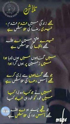 We can upload sad poetry, love poetry, Bewafa Shayari, Dard Shayari, Dosti Shayari, Intezaar Shayari, Ishq Shayari, Judai Shayari, Love Poetry, Tanhai Poetry, Udas Poetry, Wafa Poetry, 2 Line Poetry,4 Line Poetry, sad ghazal, sad ghazal in urdu