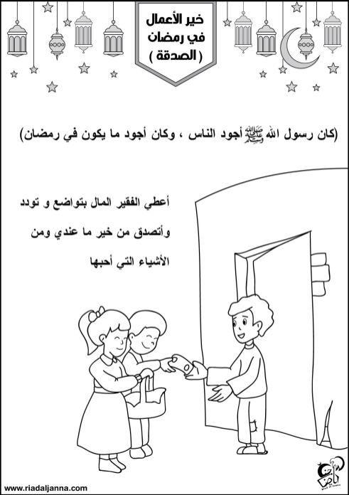 نشاطات رمضانية 03 Ramadan Kids Islamic Kids Activities Ramadan Activities