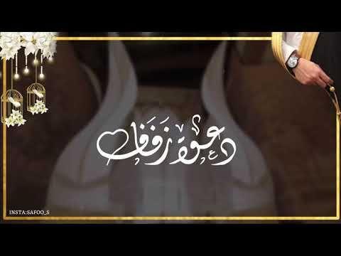 دعوة زفاف أهل العريس جاهزه للتصميم بدون اسم 2021 شيلة ترحيبية Youtube Arabic Calligraphy