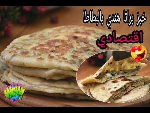 خبز هندي بالبطاطا ب10دقائق على المقلاة اقتصادي بدون فرن آلو براتا براثا Indian Aloo Paratha Recipe Youtube Cooking Recipes Food Recipes
