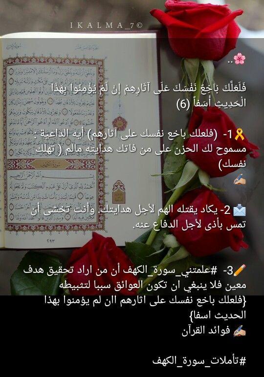 صل على النبي Adli Kullanicinin صباحات ومسائات Panosundaki Pin