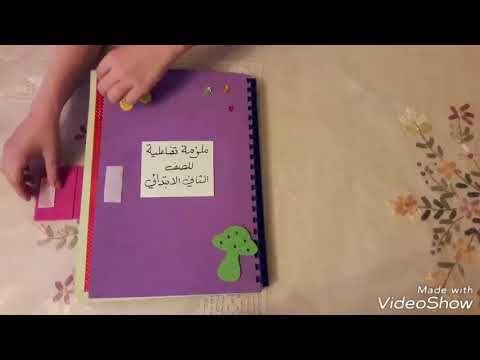 كتاب تفاعلي للصف الثاني الابتدائي Youtube Quiet Book Notebook Tablet