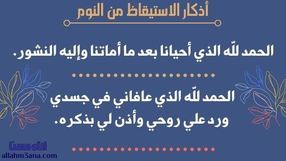 ما هي أذكار الاستيقاظ من النوم وما هي فوائدها وتوقيتها الله معنا Allahm3ana Blow