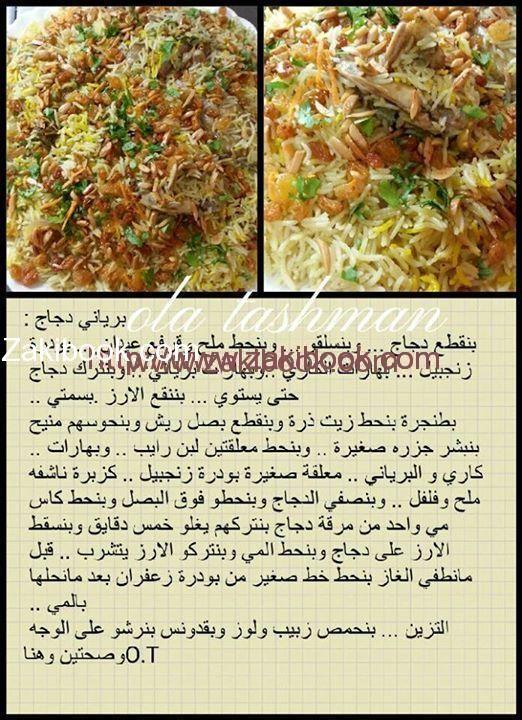أضخم ألبوم وصفات مصورة للحلويات والطبيخ والمعجنات زاكي In 2021 Cookout Food Arabic Food Food Dishes