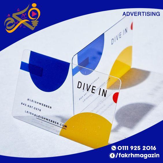 جميع وسائل الدعاية والاعلان Plastic Business Cards Plastic Business Cards Design Graphic Design Business