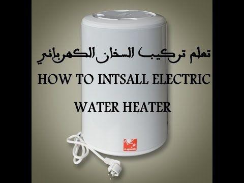 تعلم تركيب السخان الكهربائي بنفسك بدون تقني Youtube Electric Water Heater Water Heater Heater