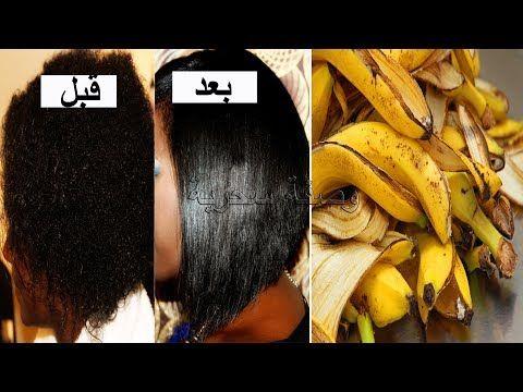 كنت أرمي قشور الموز حتى أخبرني الطبيب عن كيفية صنع خلطة بها لتمليس وفرد الشعر الخشن والمجعد Youtube Hair Health Beauty Skin Care Routine Skin Care Mask