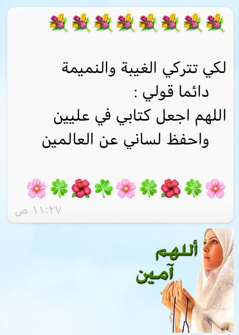 Pin By The Noble Quran On اولادي زوجي عائلتي Arabic Love Quotes Love Quotes Quotes