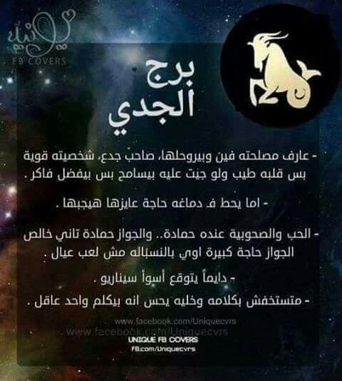 Pin By Nor Elhoda On صفات الابراج Capricorn Sign Fb Covers Lol