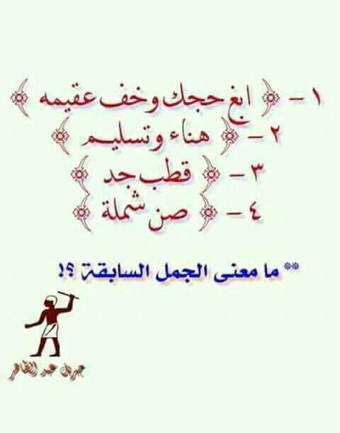 الجملة الأولى الأحرف القمرية الجملة الثانية حروف الزيادة الجملة الثالثة حروف القلقلة الجملة الرابعة حروف أسماء الأنبياء Arabic Calligraphy Calligraphy Day