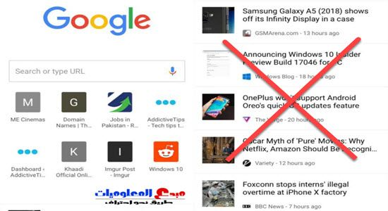 كيفية تعطيل المقالات المقترحة في جوجل كروم لنظام أندرويد Oneplus Android Oreo Samsung Galaxy