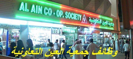 وظائف جمعية العين التعاونية لمختلف التخصصات لديها Neon Signs Broadway Shows Al Ain