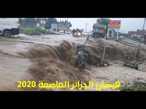 فيضان الجزائر العاصمة سبتمبر 2020 Education