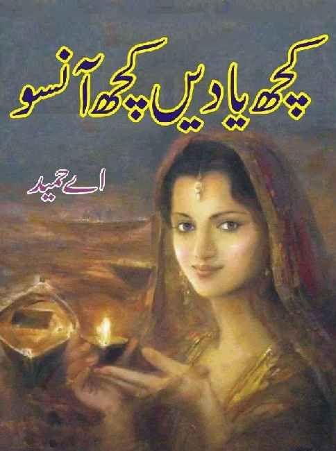 maqtal e hussain urdu pdf