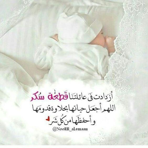 عبارات تهنئة مولود عبارات مبروك المولود جميلة فوتوجرافر Baby Words Baby Quotes Baby Themes