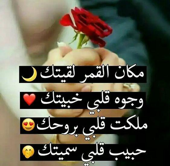 صور حب رومانسية جدا 2020 اجمل صور حب في العالم 2020 فوتوجرافر Love Smile Quotes Pretty Quotes Arabic Love Quotes