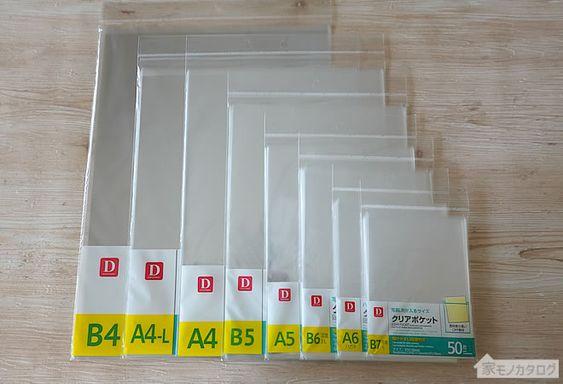 100均の透明opp袋 クリアポケット商品一覧 サイズやセット枚数 ダイソーとセリアで100円 ダイソー 100均 袋