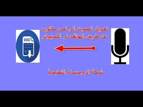 طريقة تحويل الصوت الى كتابة الكتابة بالصوت و تحويل الصوت الى نص مكتوب Youtube Tech Company Logos Company Logo Logos
