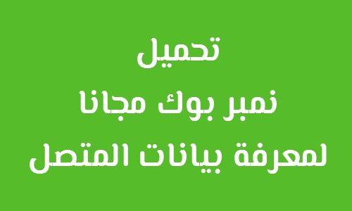 نمبربوك الاصلي Number Book تحميل نمبربوك السعودي Books Names