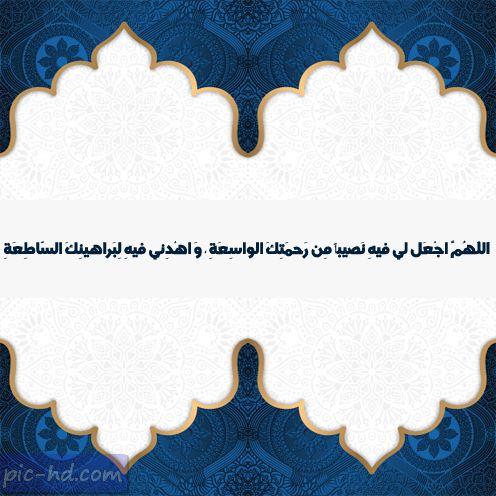 صور رمضانية ادعية لشهر رمضان الكريم مكتوبة علي صور Check More At Https Pic Hd Com Images Dua Ramadan