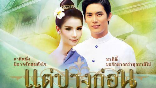 Phim Nhân Duyên Tiền Định | Thái Lan