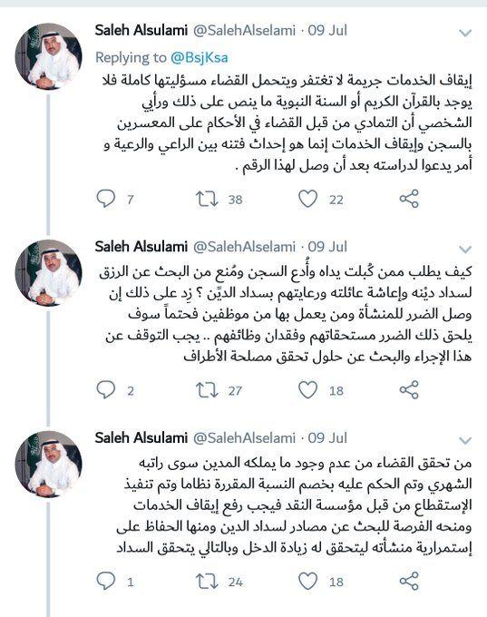 عبيد الصنهات On Twitter Jul Contractors