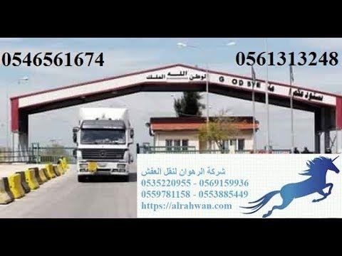 نقل عفش من جدة الى الاردن 0546561674 شركة الرهوان Jeddah Riyadh
