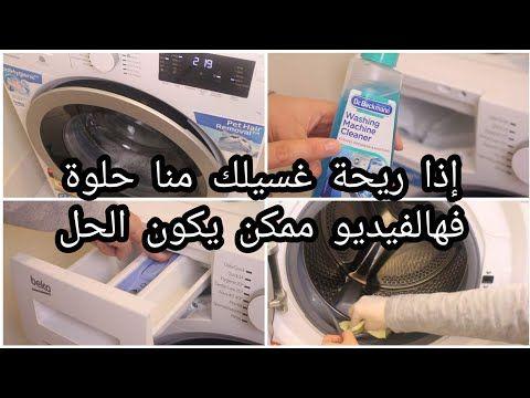 روتين تنظيف الغسالة لغسيل نظيف ومهفهف فيديو ضروري لكل ست بيت Youtube Washing Machine Cleaners Laundry Machine