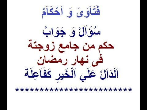 2 حكم الصائم يصبح ج نبا ومن جامع زوجته في نهار رمضان Arabic Calligraphy Calligraphy