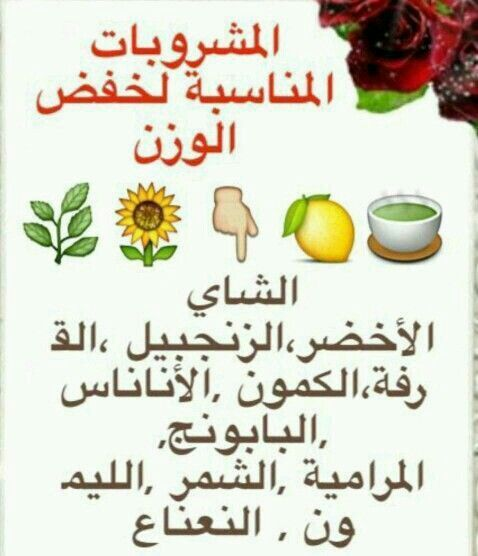 Pin By Laila Na On استشفوا بالغذاء والأعشاب Health Facts Fitness Health Fitness Nutrition Healthy Diet Tips