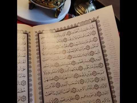 طريقة في قراءة سورة الواقعة للرزق الواسع و قضاء الدين بإذن الله Youtube Sheet Music