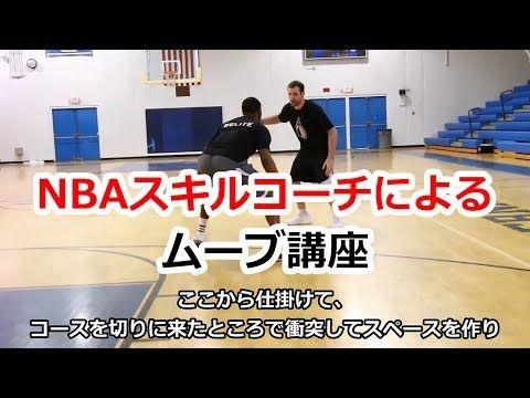 Nbaスキルコーチによる誰にも止められないドリブルムーブ Youtube バスケ 練習 コーチ 戦術
