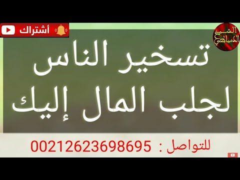 تسخير الناس لجلب المال اليك فائدة جميلة جدا 1000 Youtube Islamic Phrases Islamic Quotes Quran Ali Quotes