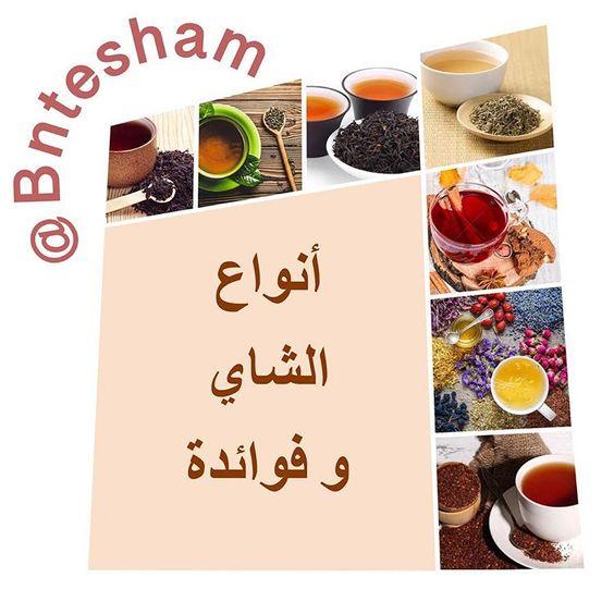 أنواع الشاي في العالم و فوائدة حركو الصور Health Tips Glassware Tableware