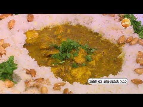 طريقة تحضير دجاج بالكاري ولبن جوز الهند الشيف شربيني Youtube Chicken With Curry And Coconut Coconut Rice Milk Tasting Asian Chef