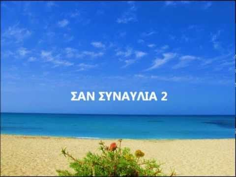ENTEXNA... ΜΟΝΑΔΙΚΑ... ΣΑΝ ΣΥΝΑΥΛΙΑ 2 More than one our of greek music