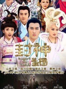 Xem Phim Phong Thần Anh Hùng Bảng