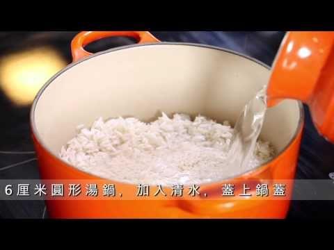 香菇滑雞煲仔飯 - YouTube