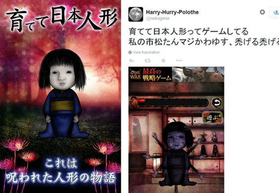 Sodatete Nihon Ningyo app lets you raise your own Japanese doll! Results may vary…and terrify