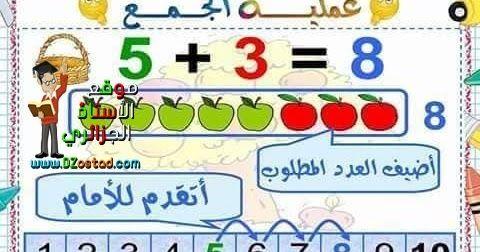 معلقات الجمع والطرح مادة الرياضيات السنة الأولى ابتدائي الجيل الثاني Addition And Subtraction Subtraction Math