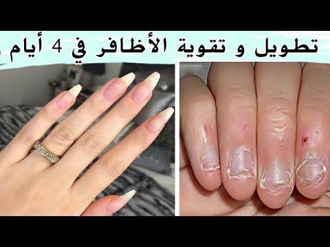 بلعقة ملح و ملعقة خل أقوى وصفة لتطويل و تقوية الأظافر في 4 أيام خليك بالبيت Youtube Nails Beauty Skin Care Routine Beauty Skin Care