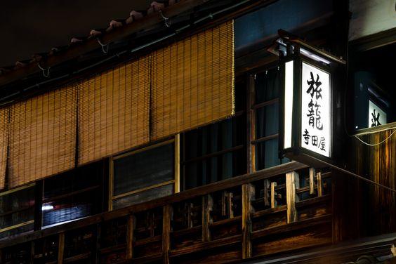 旅籠 寺田屋 - 伏見 / Teradaya Fushimi