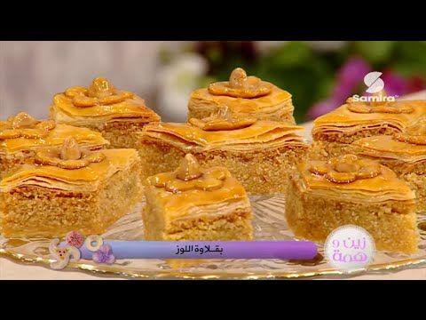 Samira tv 1 baklawa aux - Samira tv cuisine youtube ...