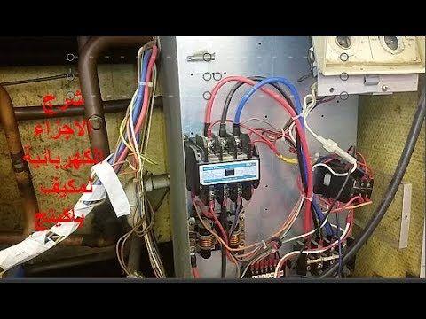 شرح مفصل للاجزاء الكهربائية والخريطة مكيف باكيتج Electrical And The Map Jumper Cables