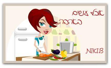 ניקי ב –  אוכל עושים באהבה | מתכונים שבאים מהלב – בלוג אוכל